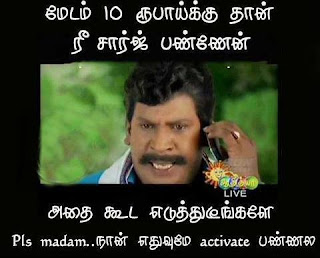 Vadivelu's Tamil funny conversation with customer care ... Vadivelu Comedy Dialogues In Tamil