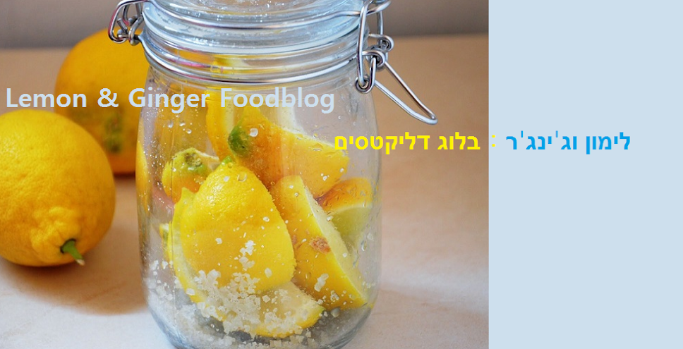 Lemon And Ginger  לימון וג'ינג'ר: בלוג אוכל ישראלי
