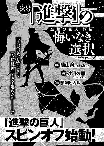 Shingeki no Kyojin Gaiden : Kuinaki Sentaku Prologue, Kodansha, Gan Sunaaku, Hikaru Suruga, Shoujo Aria, Manga, Actu Manga,