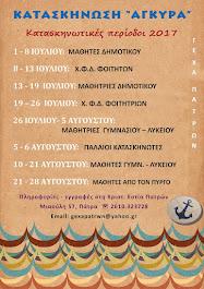 ΑΓΚΥΡΑ 2017 - ΚΑΤΑΣΚΗΝΩΤΙΚΕΣ ΠΕΡΙΟΔΟΙ