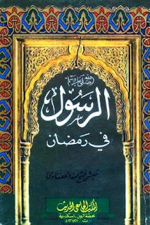 كتاب الرسول صلى الله عليه وسلم فى رمضان - حبشي فتح الله الحفناوي