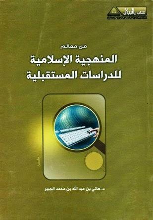من معالم المنهجية الإسلامية للدراسات المستقبلية - هاني الجبير pdf