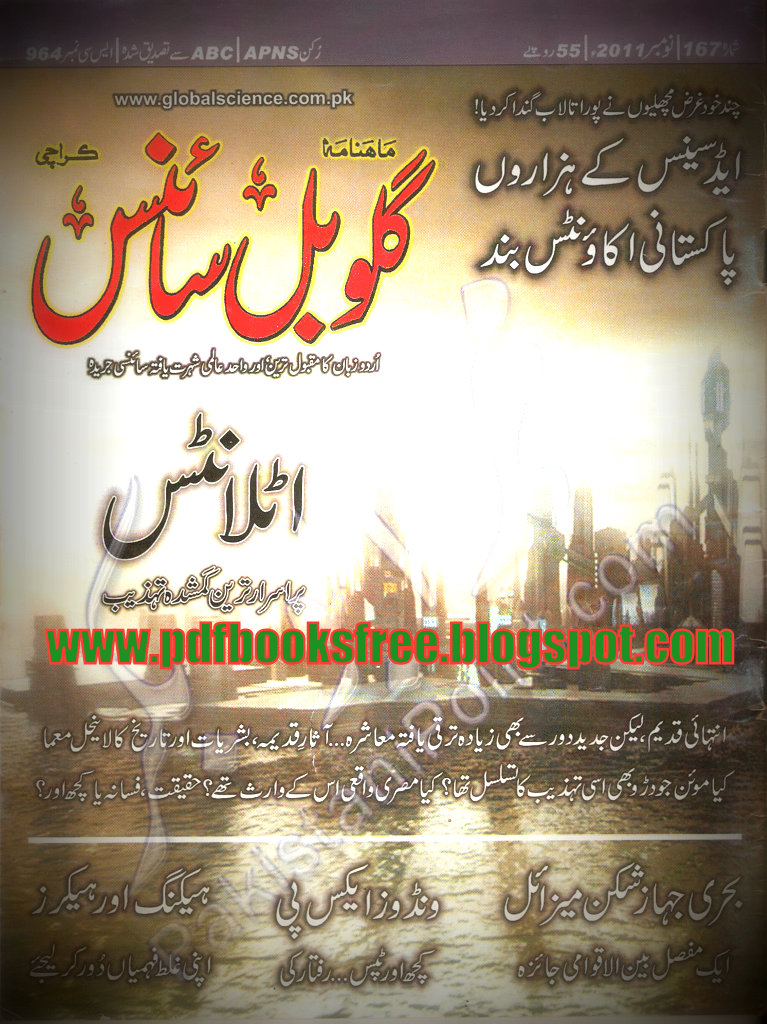 Global Science Urdu Magazine November 2012 Free Download | URDU PDF ...