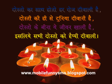 QUOTES FOR DIWALI