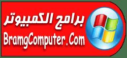 ---------برامج كمبيوتر 2015
