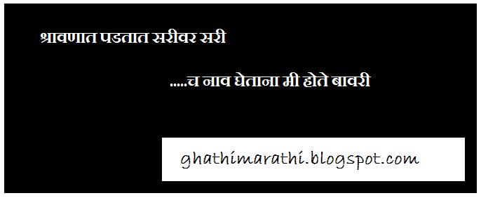 marathi ukhane naav ghene22