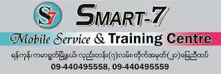 Smart-7 Mobile Service&Training Centre (မိုဘုိင္းဖုန္း ျပဳျပင္ျခင္းဆုိင္ရာ သင္တန္းေက်ာင္း)