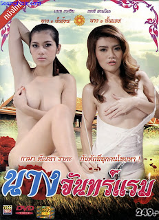 Nng Chan Raem (18+) - Phim cp 3 Thi Lan c ni dung