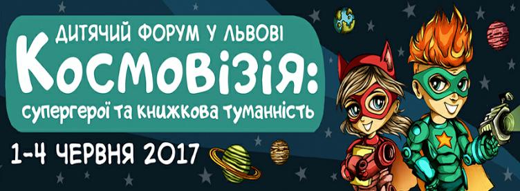 Книгоманія-2017