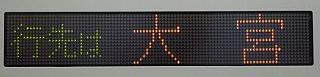 湘南新宿ライン 普通 大宮行き E231系側面表示