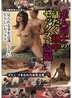 CURO-104 恋人同士の汗だく熱中セックスを盗撮