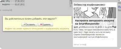 добавление виджета на главную страницу Яндекс