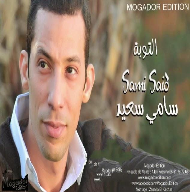 Sami Said-Etouba