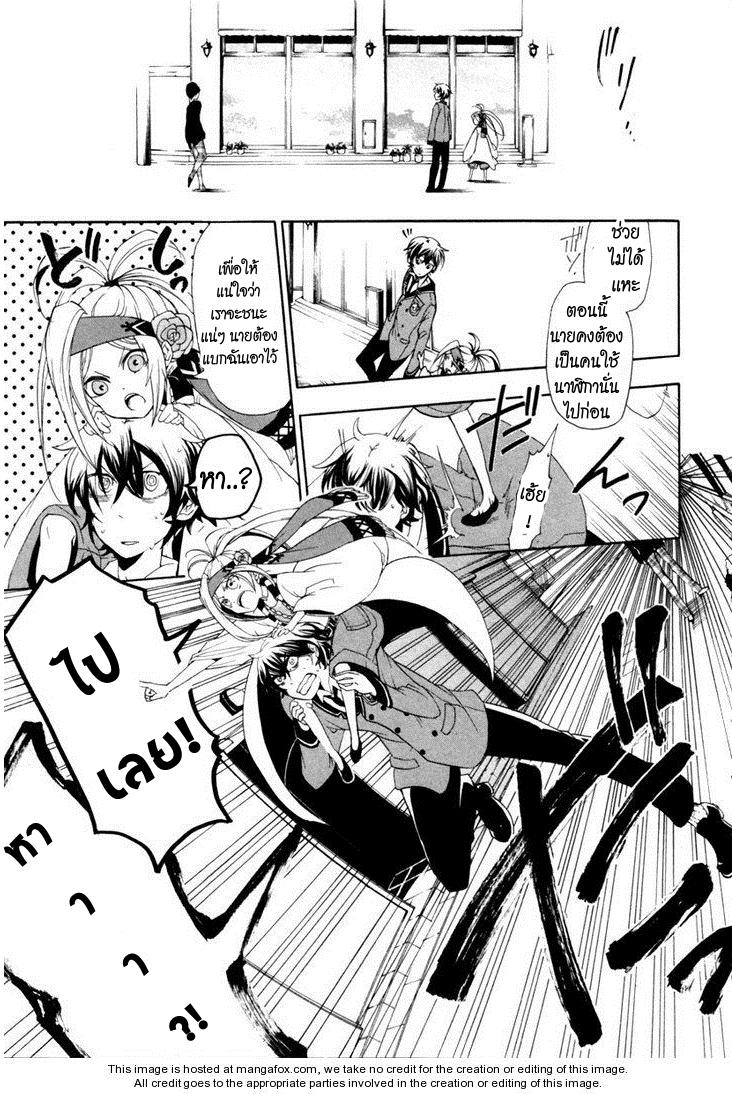 อ่านการ์ตูน Kataribe no Risuto 1 ภาพที่ 44