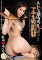[JUX-263] 肉体労働者専用アナル奴隷妻 ~野蛮な肉棒の尻穴性欲処理をさせられて…~ 松本まりな