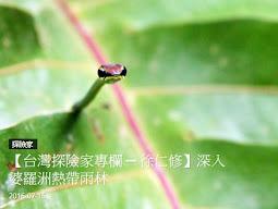 【台灣探險家專欄-徐仁修】