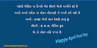 April fool sms, gujrati april fool sms, hindi april fool sms