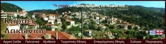 KARYES LAKONIAS WEB PAGE