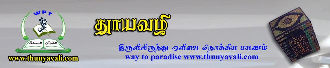 தூய வழி