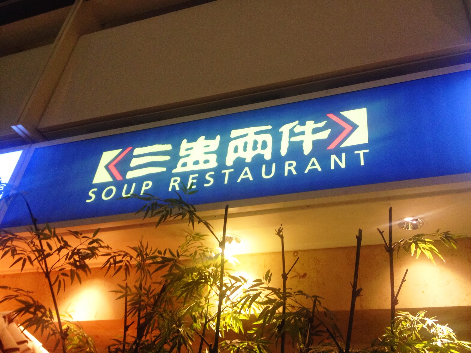 三蛊两件 Soup Restaurant