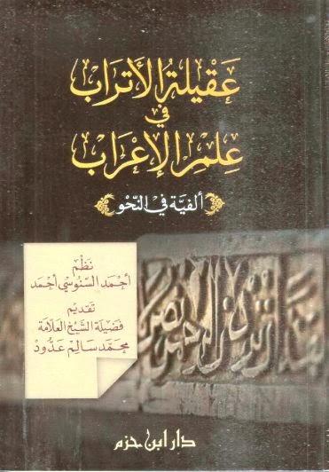 عقيلة لأتراب في علم الإعراب: ألفية في النحو - أحمد السنوسي أحمد pdf