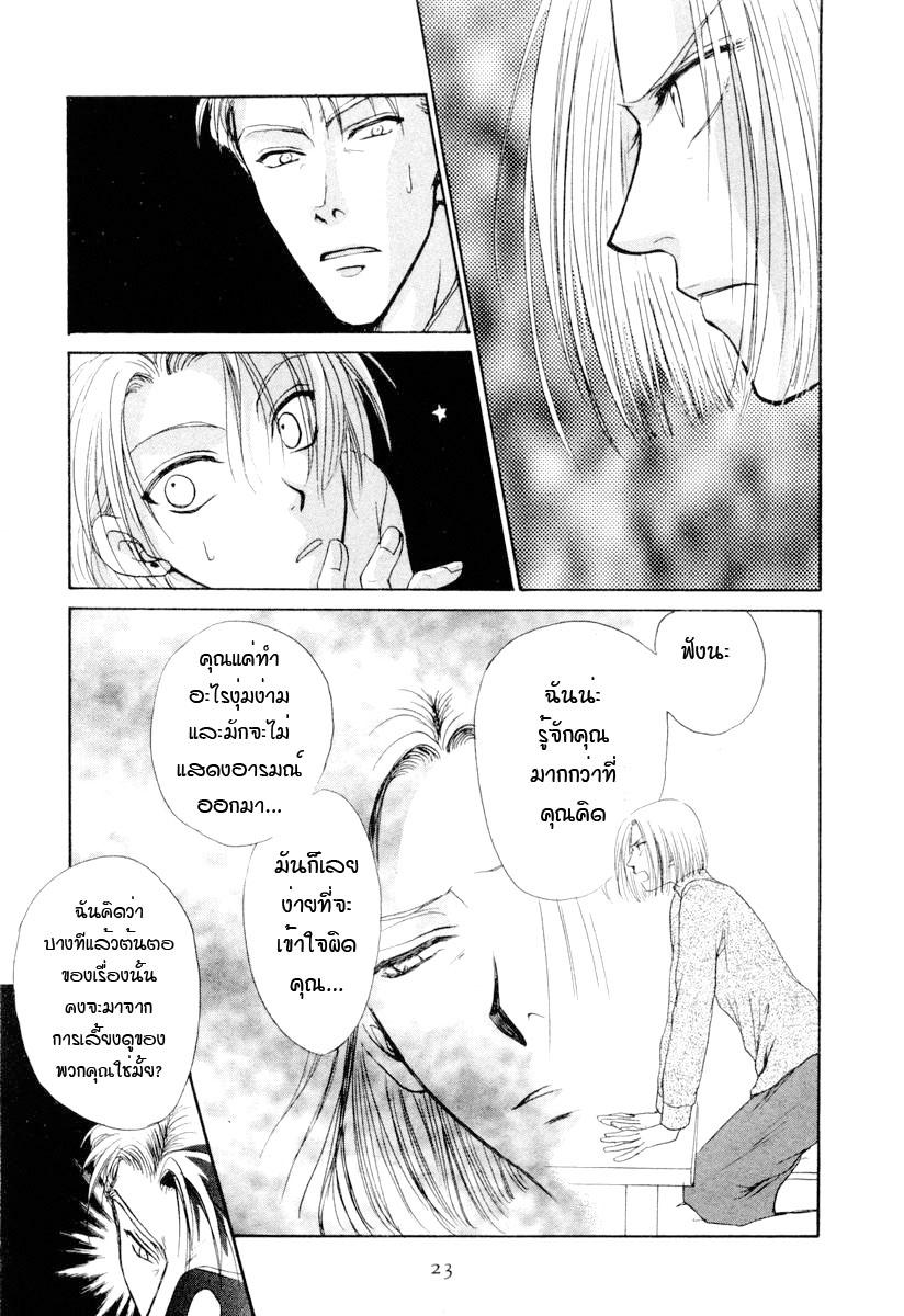 อ่านการ์ตูน Kakumei no Hi 1 ภาพที่ 28