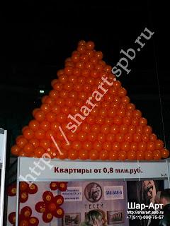 пано треугольник из шаров