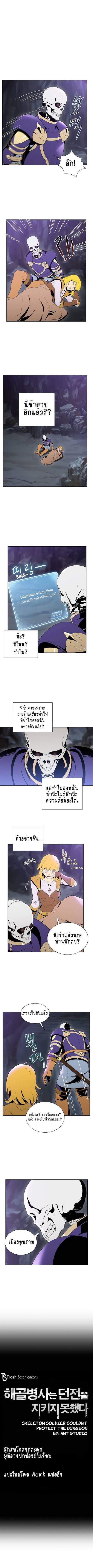 Skeleton Soldier-ตอนที่ 17