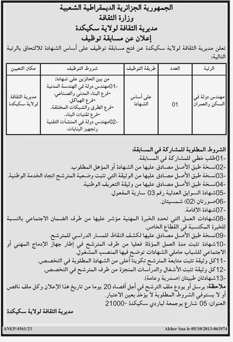 التوظيف في الجزائر : مسابقة توظيف في مديرية الثقافة لولاية سكيكدة أكتوبر2013 Recrutement+a+Skikda+2013-2014