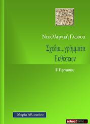 Το βιβλίο μου :)