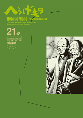 へうげもの 第01-21巻 [Hyouge Mono vol 01-21] rar free download updated daily