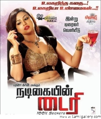 Oru nadigayin diary 2013 Tamil movie watch online