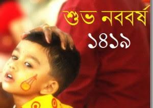 Shuvo_noboborsho_2012_1419
