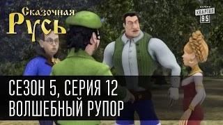 Сказочная Русь 5 (новый сезон). Серия 12 - Волшебный рупор или выборы в Украине