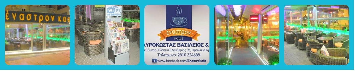 ΗΡΑΚΛΕΙΟ LIVE TV