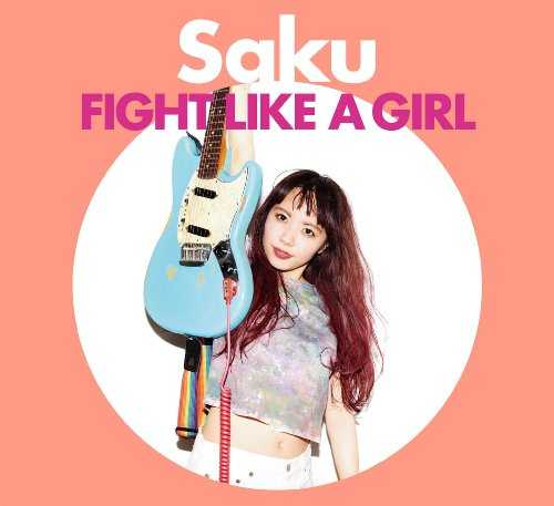 [Album] SAKU – FIGHT LIKE A GIRL (2015.04.29/MP3/RAR)
