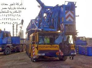 محمدأحمد\المديرالفني لتأجيرالمعدات\01146324168