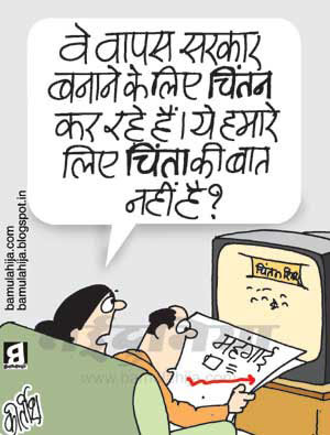 congress cartoon, rahul gandhi cartoon, election 2014 cartoons, common man cartoon, mahangai cartoon, dearness cartoon, indian political cartoon, daily Humor, political humor