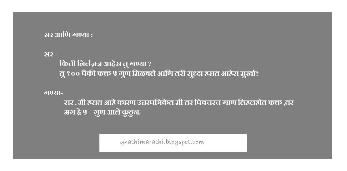marathi jokes21