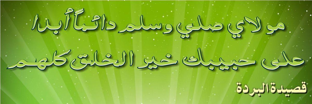 qasidah burdah imam busiri pdf
