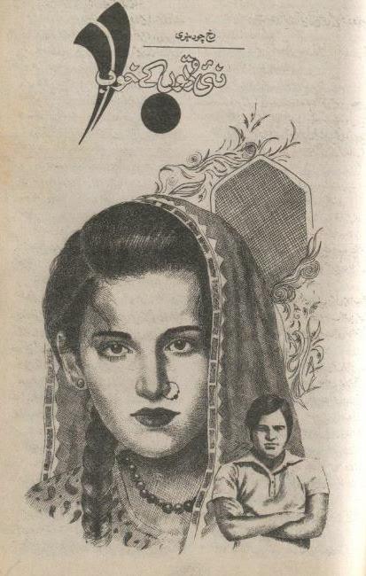 Free download Nai ruton ke khawab novel by Rukh Chaudhary pdf, Online reading.