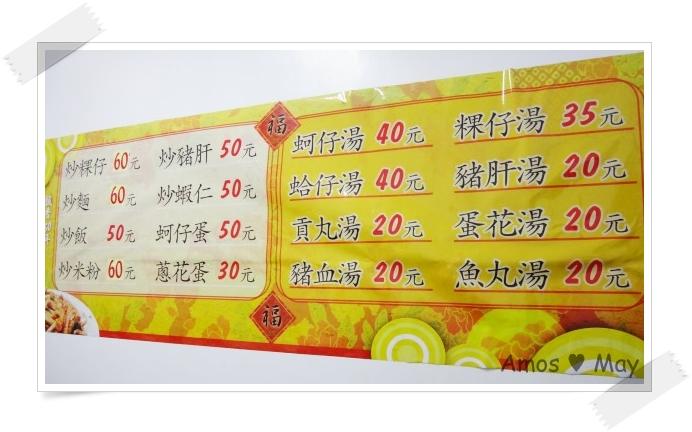 屏東美食小吃推薦-阿婆炒粿仔潮洲特色地方小吃-菜單