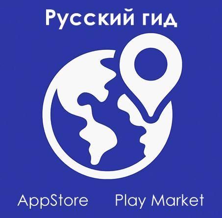 """Аппликация """"Русский гид"""""""