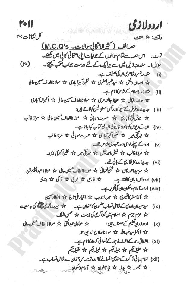 Urdu-2011-five-year-paper-class-XII