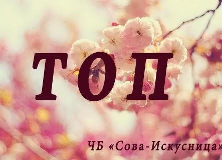 """Я в ТОП ЧБ """"Сова-искусница"""""""