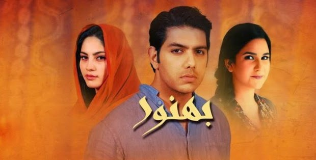 Bhanwar Episode 6-23rd October 2014- Desi Urdu Drama On Hum Sitaray Tv