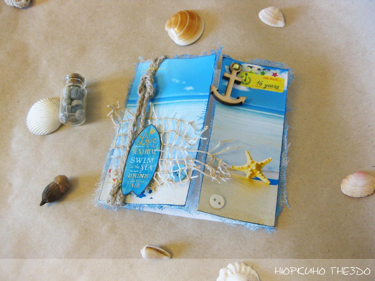 Морская открытка 13*13