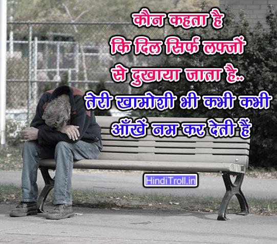 Kon Kehta Hai Ke Dil Hindi Quotes Sad Profile Picture Wallpaper