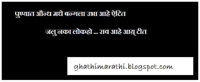 puneri marathi ukhane4