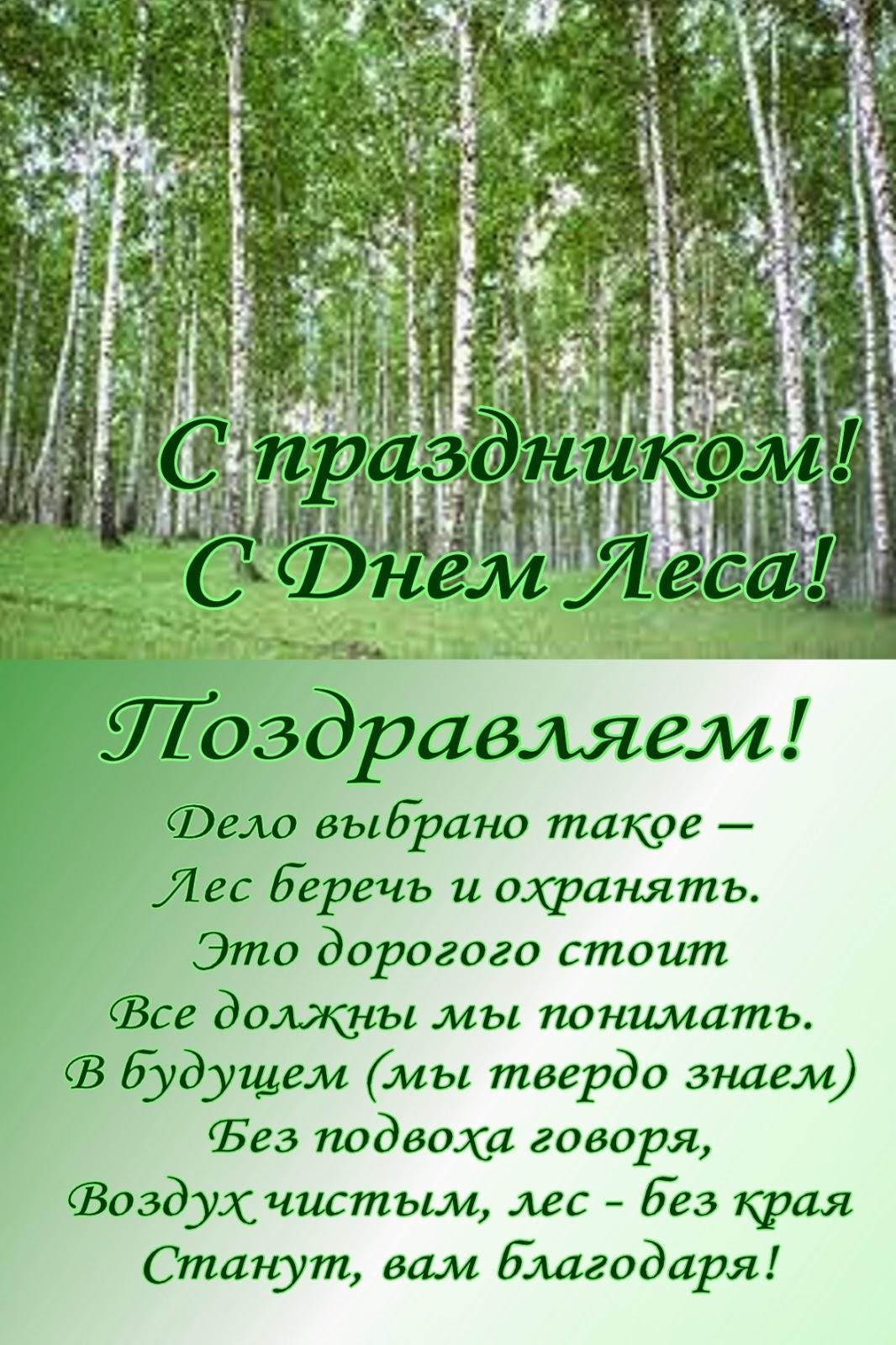 Поздравление главы с днем лесного работника